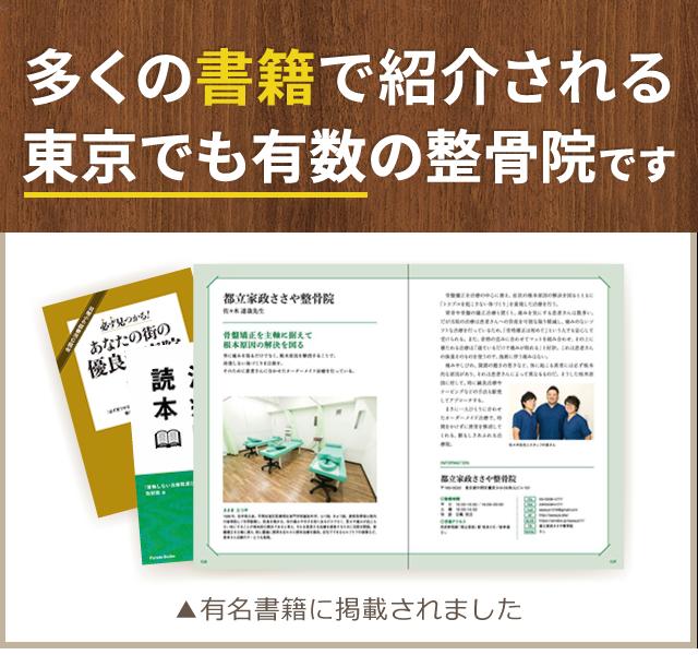 多くの書籍で紹介される 東京でも有数の整骨院です